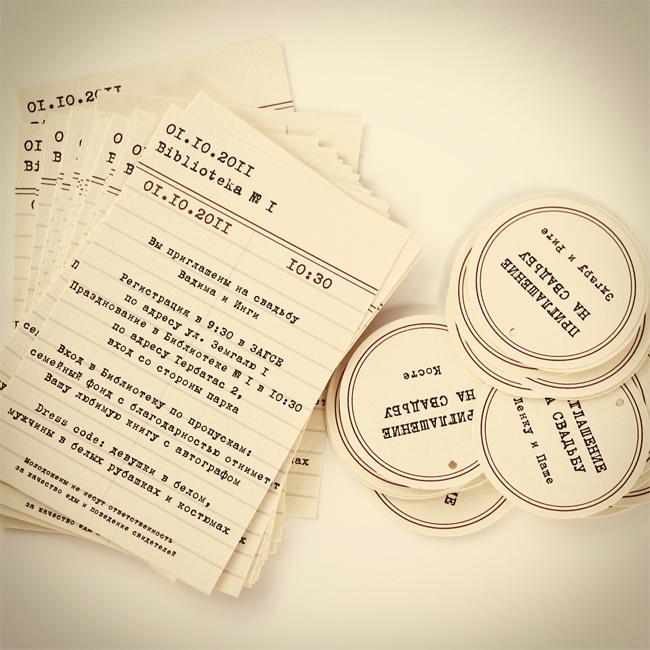 library-invites